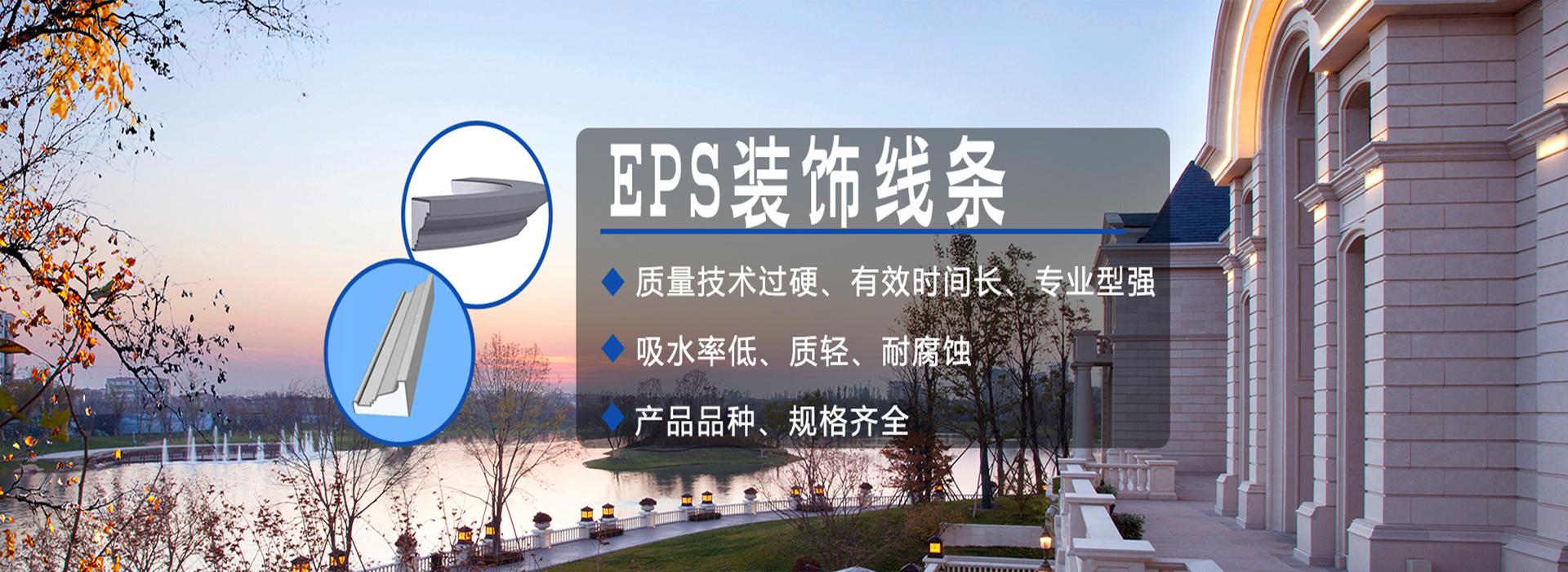 淮安EPS线条